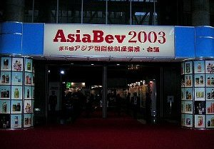 asiabev2003.jpg