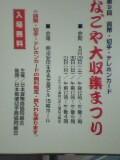 nagoyacoin20040529-01.jpg