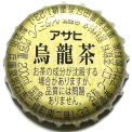 Asahioolongtea11