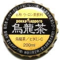 Pokkasapporofujibottling01