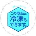 Suntoryfrozen3201