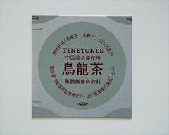 tenstonescrownsample-011