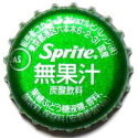 Cocacolaspritenationalbeverage02_3