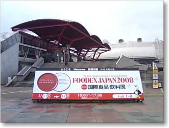 Foodexjapan200801