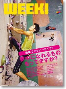 Niigataweek20080905