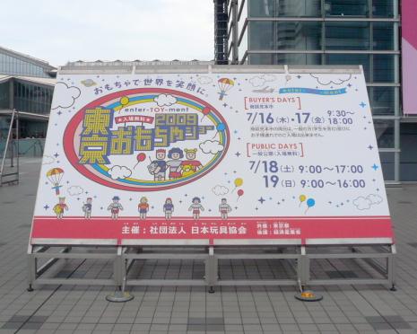 Tokyotoyshow200901