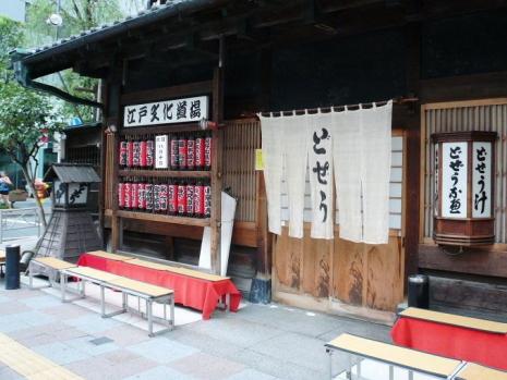 Tokyo2009071804