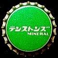 1mineralwater-s47s57-80.jpg