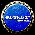 2mineralwater-s58h05-68.jpg