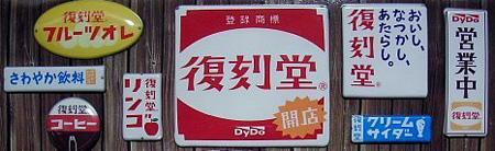 dydofukkokudo-01