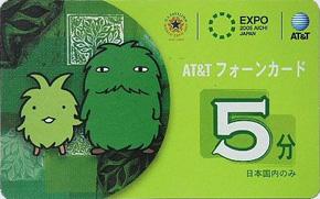 expo2005telephonecard-01