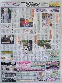 hotpenpakuimage-townnews