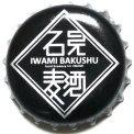 Iwamibakushu01