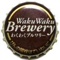 Sapporowakuwakubrewery01_20210313202801