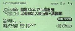 worldexposition20050403-17