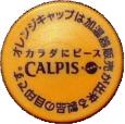 Calpis03