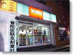 China200819