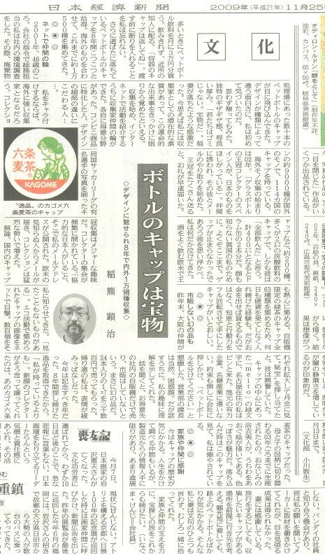 Nikkei20091125