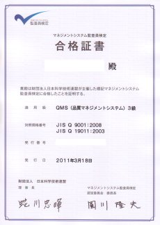 Juseqms20110318