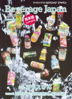 Beveragejapan2011april