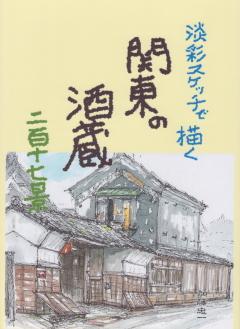 Chuusannohon01