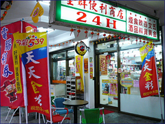 Taiwan2007020905_1