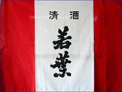 Wakaba2007021802